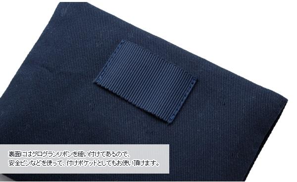 【1点限定】アップリケ入りロザリオケース【濃紺】 RZC-05L