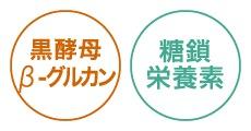 黒酵母(アウレオバシジウム)βグルカン、糖鎖栄養素