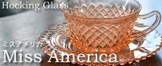 ホッキンググラス ミス・アメリカ