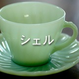 ファイヤーキング シェルカップ
