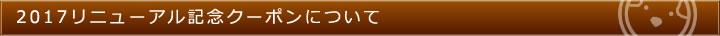 2017年リニューアル記念クーポンキャンペーン-厳選プレミアムフード専門店【A&Y DOGGY】
