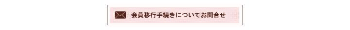 会員情報引き継ぎのご案内-厳選プレミアムフード専門店【A&Y DOGGY】
