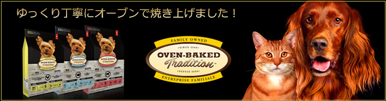 オーブンベイクド トラディション (Oven-Baked Tradition)