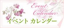 エインズレイ イベントカレンダー