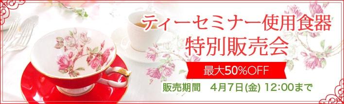 2017年3月ティーセミナー使用食器特別販売会