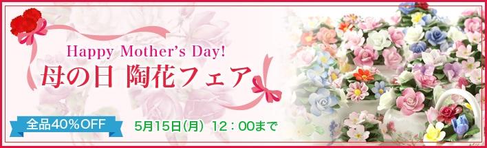 母の日 陶花フェア