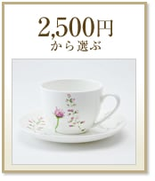 2500円