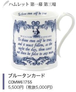 季節のおすすめ シェイクスピア生誕450周年記念マグ