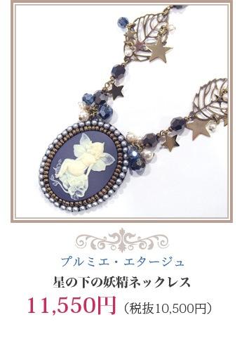 星の下の妖精ネックレス