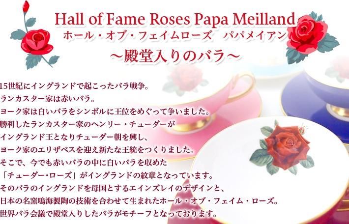 ホール・オブ・フェイムローズ パパメイアン 〜殿堂入りのバラ〜
