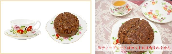 ティーブラックケーキ