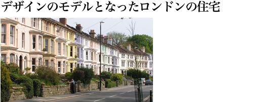 デザインのモデルとなったロンドンの住宅