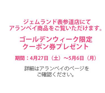GW限定クーポン券プレゼント