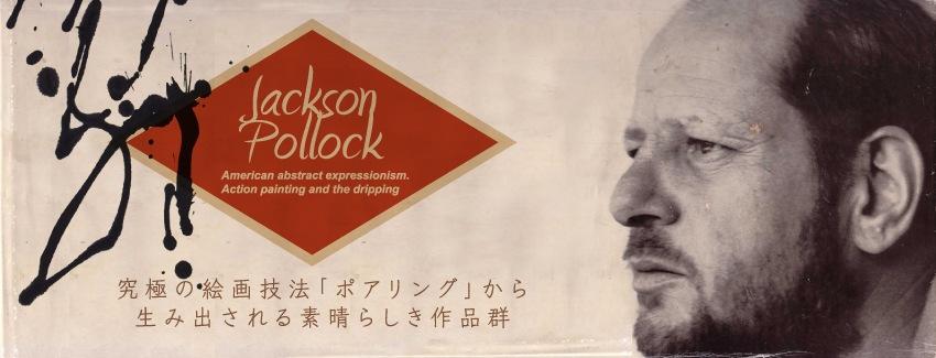 ジャクソン・ポロック)Jackson Pollock