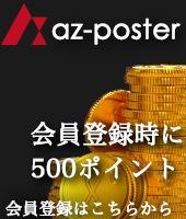 az_point_banner