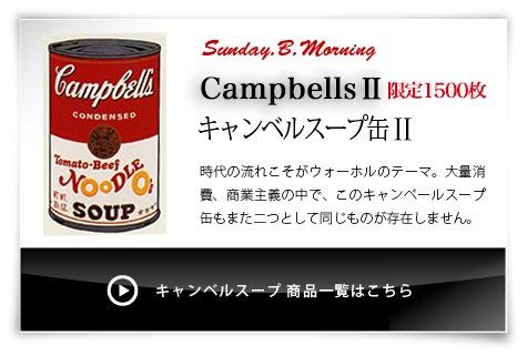 キャンベルスープ缶|サンデー.B.モーニングポスター