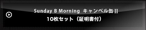Sunday B Morning キャンベル缶 10枚セット(各証明書付)