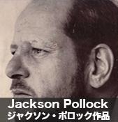 ジャクソンポロック