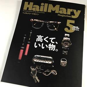 HailMaryマガジン5月号にアズポスター掲載