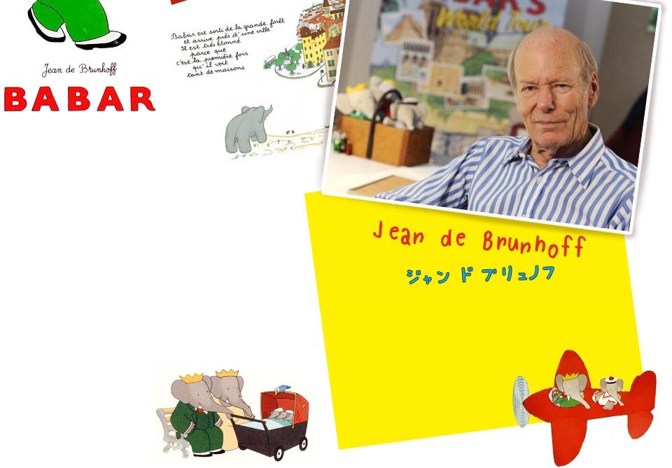 ジャン ド ブリュノフ ババール