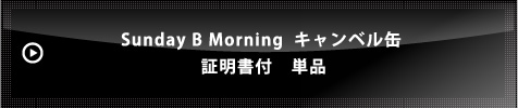 Sunday B Morning キャンベル缶 単品(各証明書付)