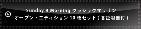 Sunday B Morning クラッシックマリリン オープン・エディション 10枚セット