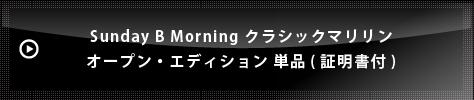 Sunday B Morning クラシックマリリン オープン・エディション 単品(証明書付)