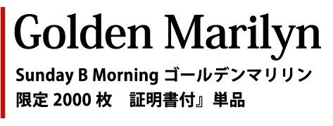 Sunday B Morning ゴールデンマリリン(証明書付) 単品