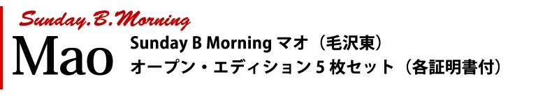 Sunday B Morning マオ(毛沢東) オープン・エディション 5枚セット(各証明書付)