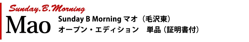 Sunday B Morning マオ(毛沢東) オープン・エディション 5枚セット(証明書付) 単品