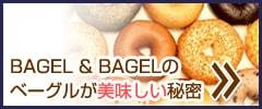 ベーグル&ベーグルのベーグルが美味しい秘密