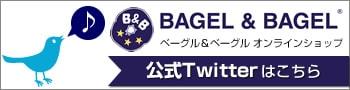ベーグル&ベーグル 公式Twitter