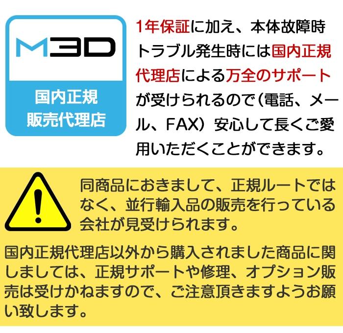 3Dプリンター The Microの国内正規代理店は当店だけ!並行輸入品などは、国内でのサポート対象となりませんのでご注意ください。