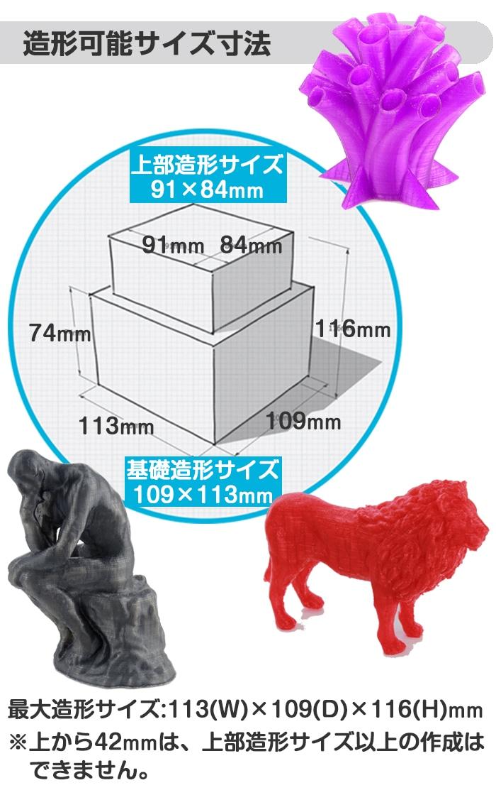 3Dプリンター The Microで作れる商品造形サイズ寸法