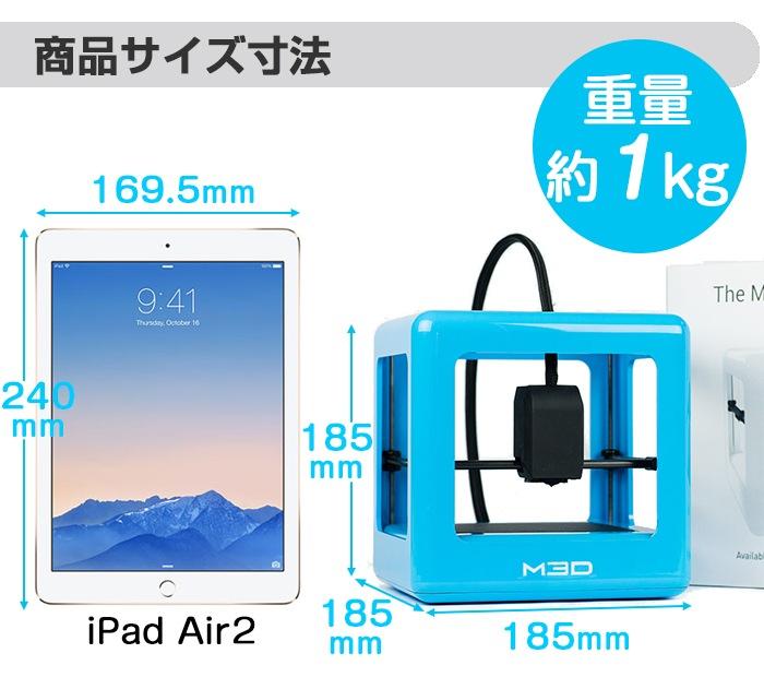 3Dプリンター The Microの商品サイズ寸法