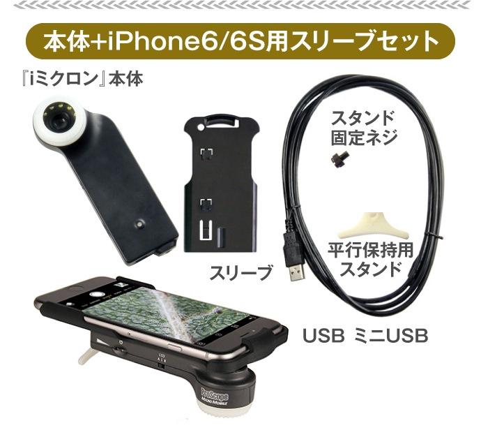 iPhone6/6Sシリーズ