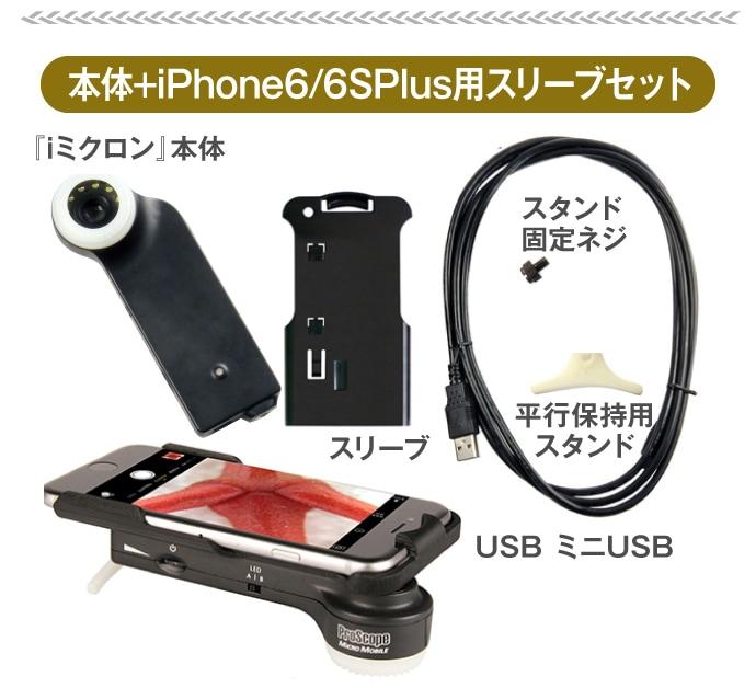 iPhone6/6S Plusシリーズ