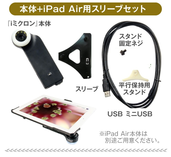 iPad Airシリーズ