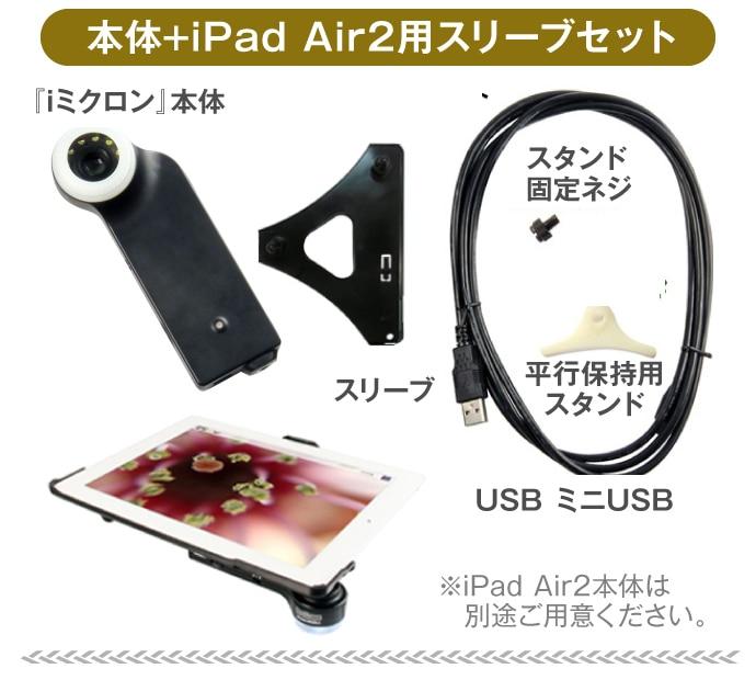 iPad Air2シリーズ