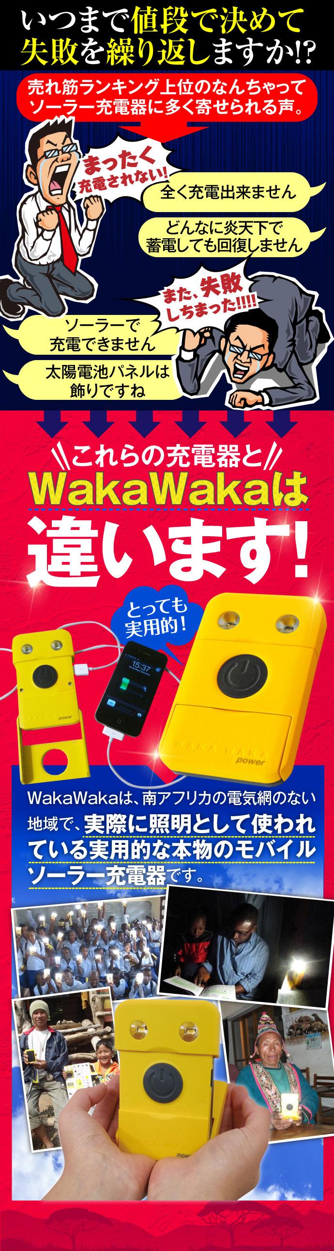 本当に使えるソーラー充電器はwakawakaだけ!