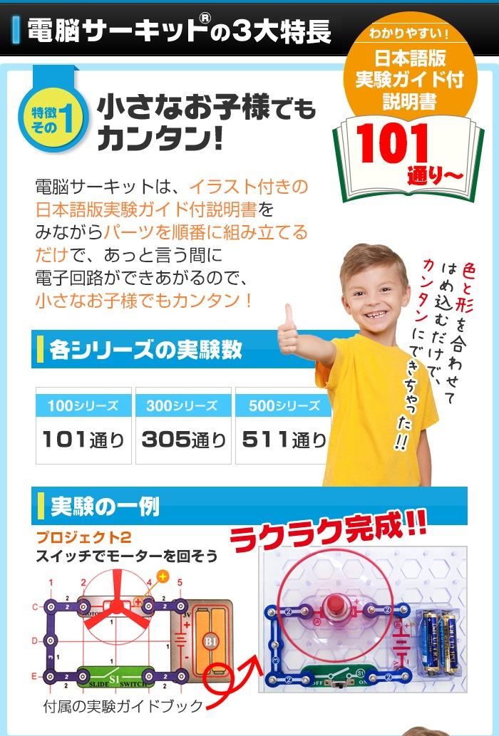 電脳サーキット3大特徴 小さなお子様でもカンタン!