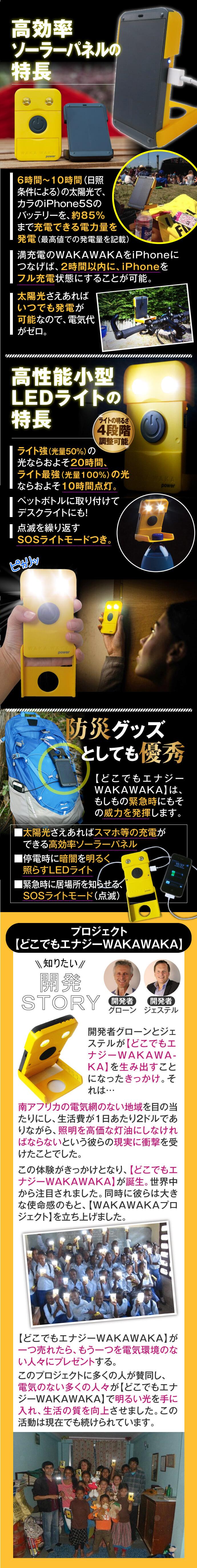 wakawakaの商品特長と開発ストーリー
