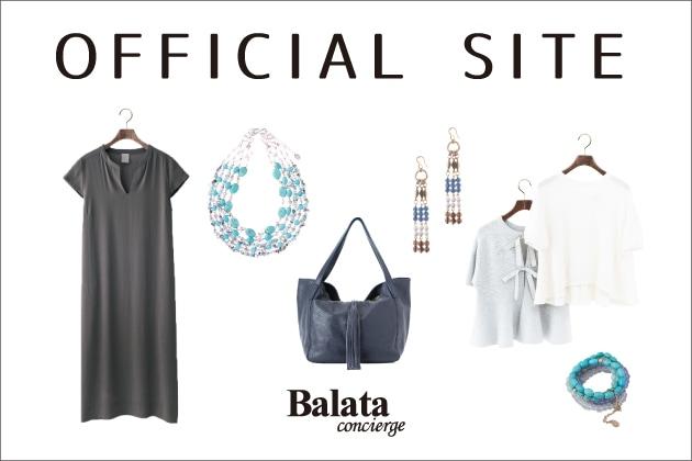バラタコンシェルジュ オフィシャルサイト