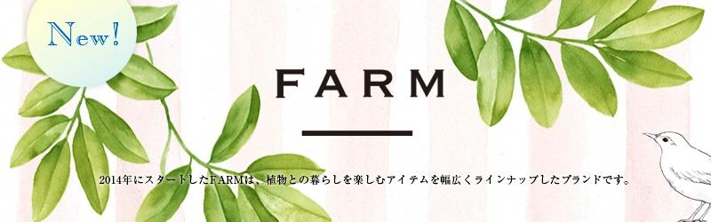 FARM商品ラインナップ