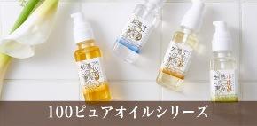 自然の恵み100%ピュアオイルで保湿のオイル美容をはじめましょう。