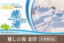 3大温泉成分&パパイン酵素配合!発売から40年のロングセラー薬用入浴剤!