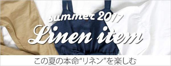 2017年夏 リネン特集