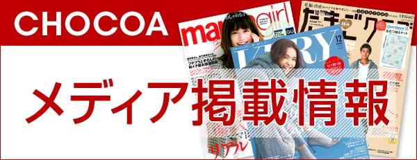 CHOCOA雑誌掲載情報