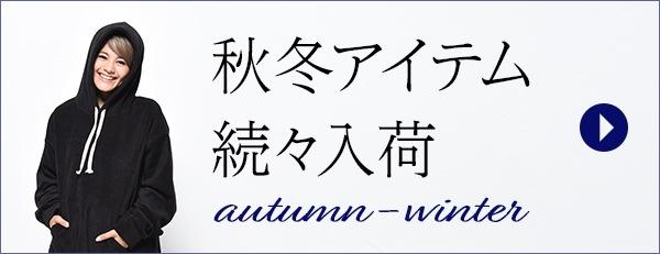 秋冬アイテム続々入荷
