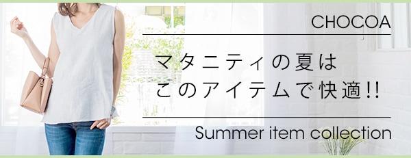 マタニティの夏はこのアイテムで快適!!
